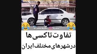 تفاوت تاکسی گرفتن در مناطق مختلف ایران