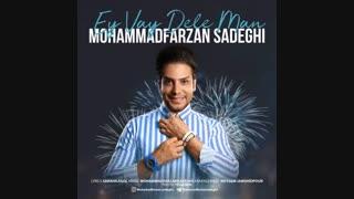 محمد فرزان صادقی - ای وای دل من