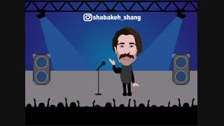 انیمیشن طنز کنسرت هیراد شبکه شنگ