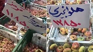 فروش میوه با نرخ ۵ رقمی در بازار/ مسئولین؛ قیمتها مناسب است؟