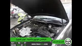 ایمن ران | کارشناسی خودرو ماکسیما - تهران (هروی )
