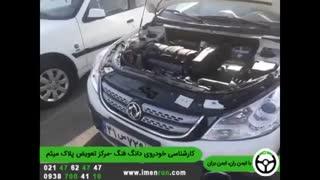 ایمن ران | کارشناسی خودروی دانگ فنگ- تهران (تعویض پلاک میثم)