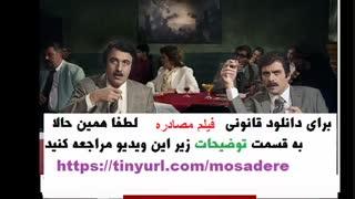 فیلم جدید رضا عطاران | دانلود فیلم سینمایی مصادره