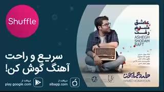 آهنگ جدید حامد همایون به نام عاشق شدم رفت