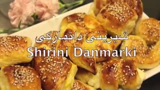 طرز تهیه شیرینی دانمارکی - شیرینی گل محمدی