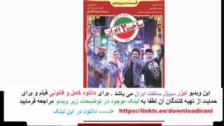 ساخت ایران دو قسمت سیزدهم