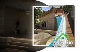 باغ ویلا در مجموعه ویلایی فاخر در خوشنام کد1380