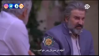 دانلود قسمت جدید 23 سریال ایرانی پدر