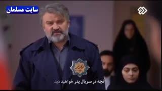 سریال جدید ایرانی پدر با لینک مستقیم قسمت 23