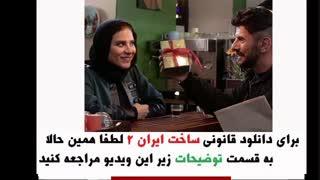 سریال ساخت ایران 2 قسمت سیزدهم ( سریال ساخت ایران 2 قسمت 13 ) (ساخت ایران 2 قسمت 13)