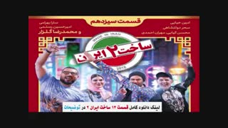 قسمت سیزدهم فصل دوم ساخت ایران 2 ( 13 ) ( سریال )