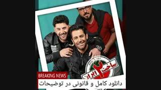 قسمت 13 ساخت ایران 2 نماشا / قسمت سیزدهم سریال ساخت ایران 2