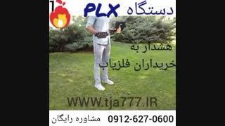 فلزیاب(plxپی ال ایکس)