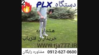 فلزیاب(plx)