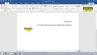 """""""آموزش نرم افزار Microsoft Word 2016 - درس 2: ابزارهای ویرایشی """""""