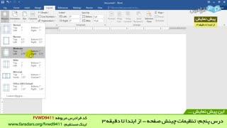 """""""آموزش نرم افزار Microsoft Word 2016 -درس 5: تنظیمات چینش صفحه """""""