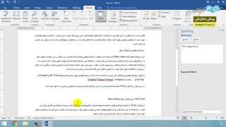 """""""آموزش نرم افزار Microsoft Word 2016 -درس 7: بازبینی و نهایی سازی """""""