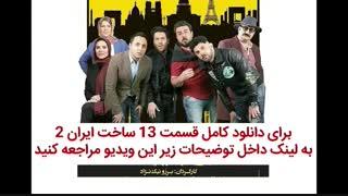 ساخت ایران 2 قسمت 13 | قسمت سیزدهم سریال ساخت ایران 2 فصل دوم