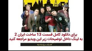 دانلود قسمت 13 ساخت ایران 2