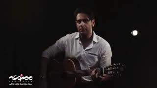 گیتارزنی امیرحسین آرمان با آهنگ شادمهر در سریال ممنوعه