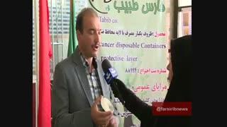 ارائه آخرین دستاوردهای تجهیزات و ملزومات پزشکی فارس