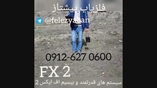 فلزیاب=fx2
