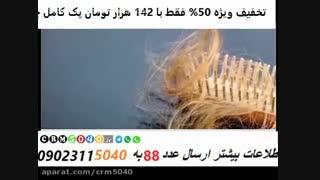رفع سریع ریزش مو در 100 روز ورویش مجدد ارسال 142 به 50002255040