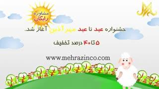 جشنواره عید تا عید مهرآذین