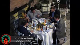 نشست ماهیانه باشگاه مدیران ایران -مهر 93