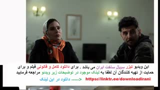 دانلود غیر رایگان فصل دوم  سریال ساخت ایران