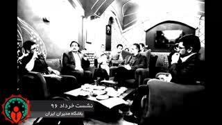 نشست ماهیانه باشگاه مدیران ایران - خرداد 1396