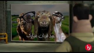 کلیپ کارتونی طنز ویژه عید قربان