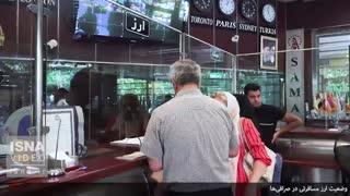 وضعیت ارز مسافرتی در بازار