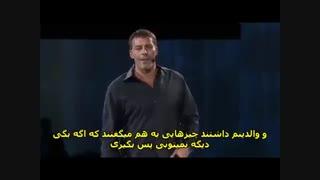 آنتونی رابینز - 3 تصمیمی که زندگی ما را کنترل میکند