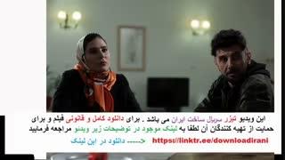 قسمت 14 فصل 2 ساخت ایران| قسمت چهاردهم فصل دوم ساخت ایران | HD 1080