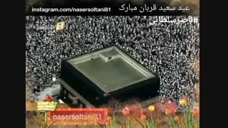 عید سعید قربان مبارک 1397