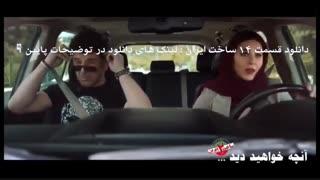 سریال ساخت ایران2 قسمت14 | قسمت چهاردهم فصل دوم ساخت ایران