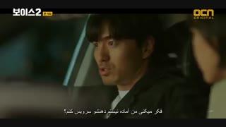 دانلود قسمت چهارم سریال کره ای صدا 2018 Voice با بازی لی هانا و  لی جین ووک + زیرنویس فارسی چسبیده [ فصل دوم ]