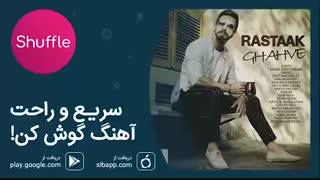 آهنگ جدید رستاک حلاج به نام «قهوه»
