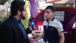 جشنواره  گیاهان دارویی دراصفهان