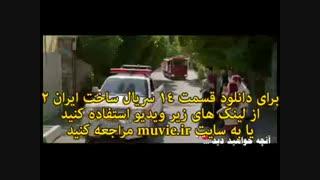 """دانلود سریال ساخت ایران 2 قسمت 14 """" قسمت چهاردهم ساخت ایران با کیفیت عالی و لینک مستقیم )"""