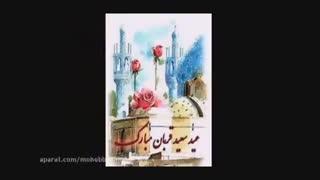 نماهنگ بسیـــار زیبای عید سعید قربان