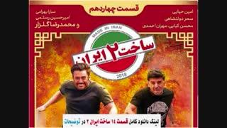 سریال ساخت ایران2 قسمت14 | قسمت چهاردهم سریال ساخت ایران غیررایگان چهارده ۱۴