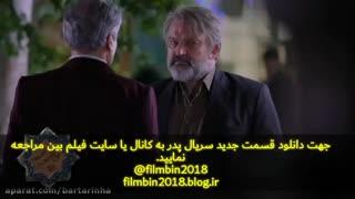 سریال ایرانی پدر قسمت 29