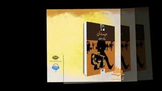 کتاب صوتی چمدان