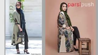 فروشگاه آنلاین لباس زنانه پارسی پوش