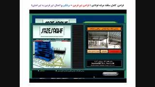 طراحی کامل  سقف عرشه فولادی براساس مقررات ملی ایران با استفاده از نرم افزار هوشمند سازه سقف