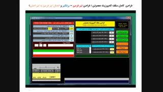 طراحی کامل سقف کامپوزیت بر اساس مقررات ملی ایران با استفاده از نرم افزار هوشمند << سازه سقف >>