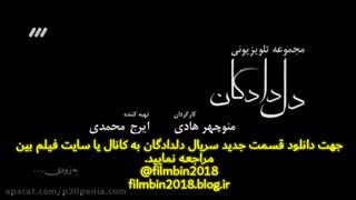 دانلود سریال ایرانی دلدادگان قسمت 16
