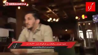 حمید سوریان، پرافتخارترین فرنگیکار ایران ۳۳ساله شد